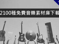 2100種免費音樂素材庫下載,都是無版權音效