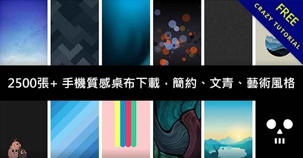 2500張+ 手機質感桌布下載,適合簡約、文青、藝術風格