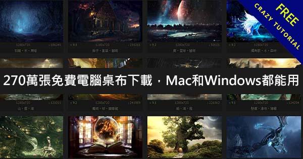 270萬張免費電腦桌布下載,Mac和Windows都能用
