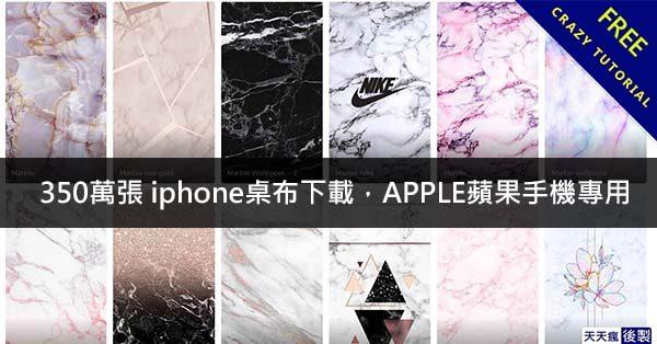 350萬張 iphone桌布下載,APPLE蘋果手機專用
