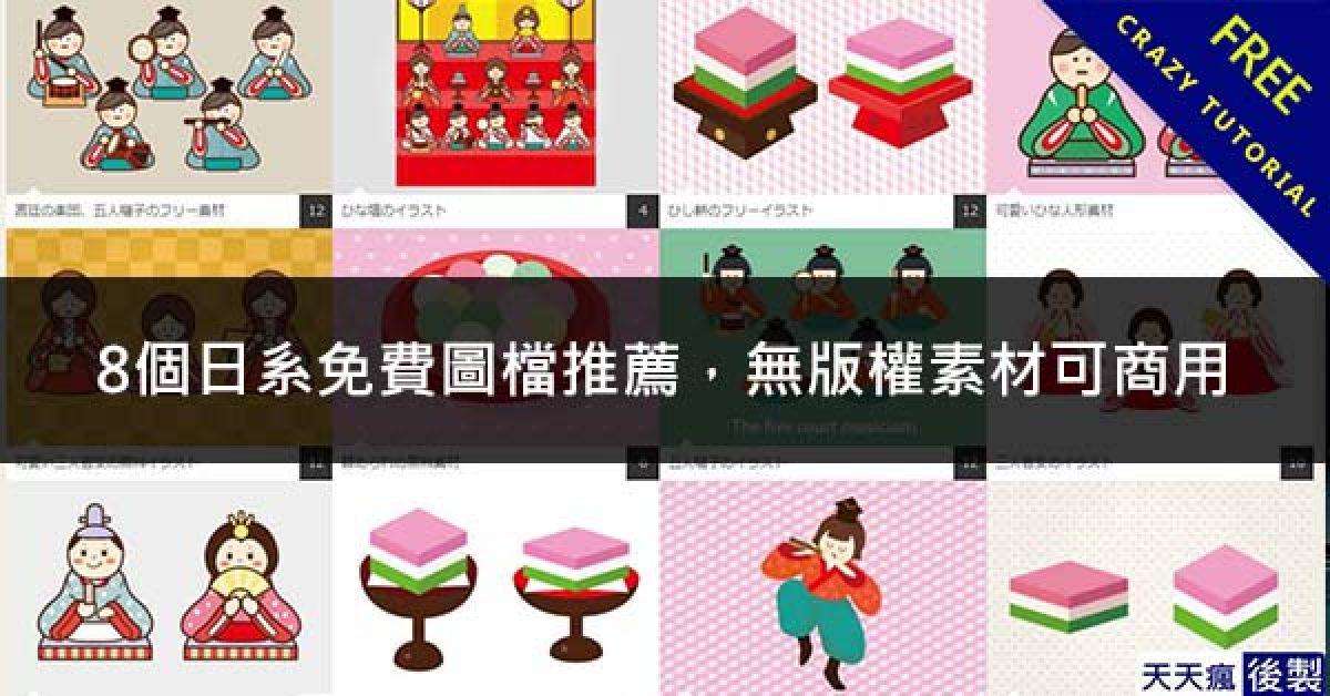 8個日系免費圖檔推薦,無版權素材可商用