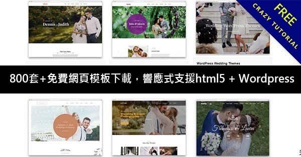 800套+免費網頁模板下載,響應式支援html5 + WordPress