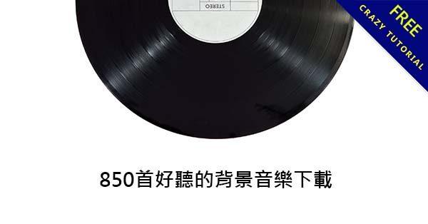 背景音樂彙整,共850首好聽的背景音樂下載