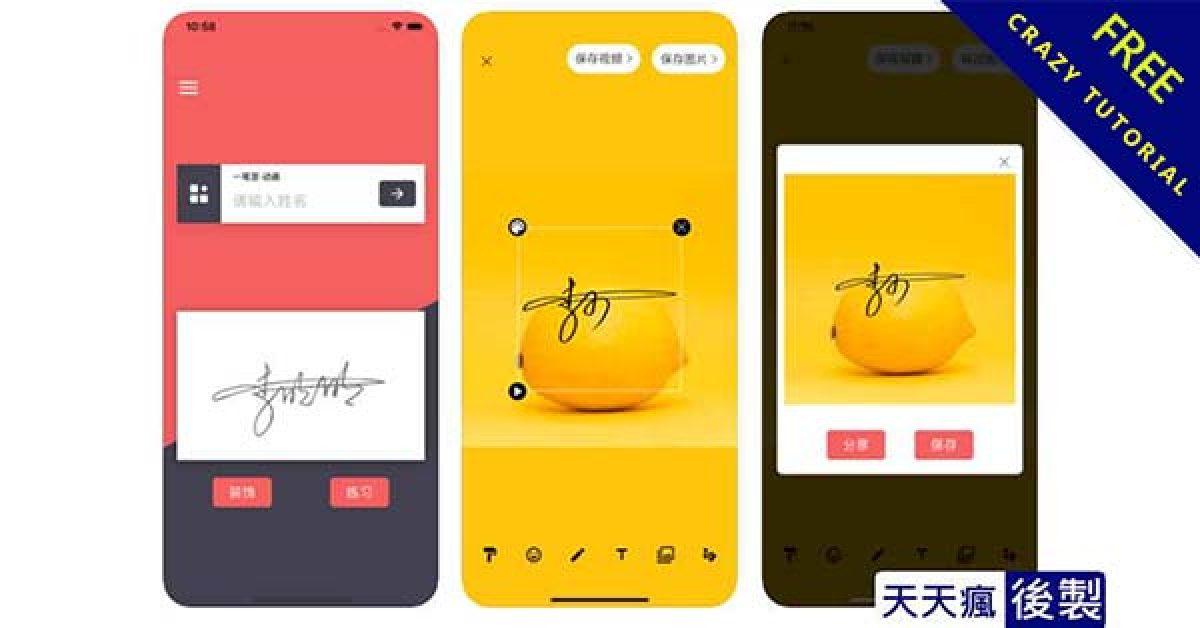 9款手寫字體app免費下載,練習藝術簽名的好工具