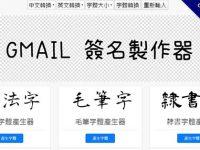 Gmail 簽名檔製作工具,46種email字型簽名檔任你選