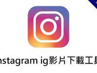 Instagram ig影片下載工具,儲存下載到電腦裡