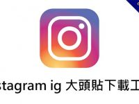 Instagram ig 大頭貼下載工具,還可以下載別人的ig頭像