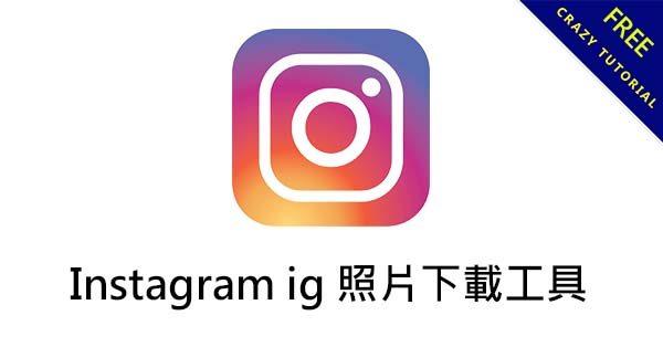 Instagram ig 照片下載工具,ig下載照片就是那麼簡單