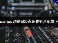 Musmus 超過500首免費影片配樂下載,無版權可商用