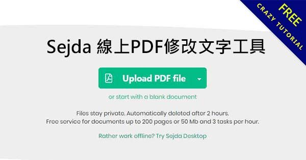 Sejda 線上PDF修改文字工具,修改PDF檔內容專用