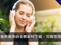 400種免費商用的音樂素材下載,可商業用途喔