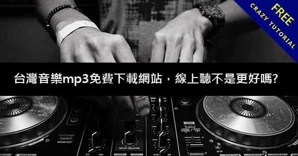 台灣音樂mp3免費下載網站,線上聽不是更好嗎?
