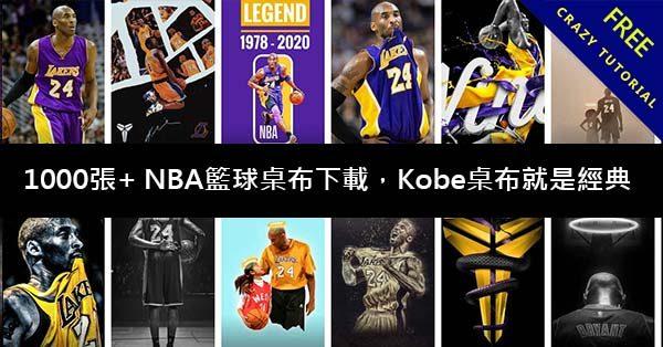 1000張+ NBA籃球桌布下載,其中Kobe桌布就是個經典