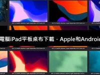 1400張電腦iPad平板桌布下載,Apple和Android都適用