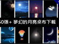 550張+ 夢幻的月亮桌布下載,有月光才會有浪漫
