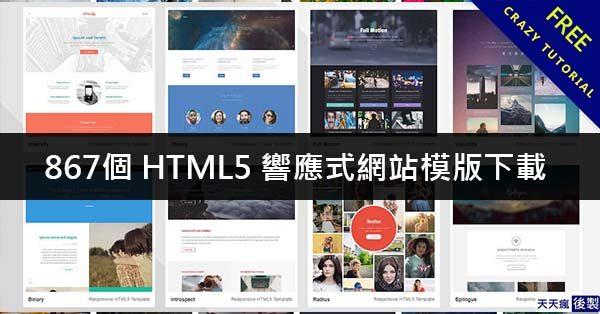 867個 HTML5 響應式網站模版下載,可以商業用途使用
