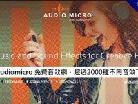 Audiomicro 免費音效網,超過2000種不同音效下載