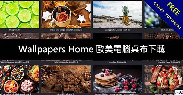 Wallpapers Home 歐美電腦桌布下載,54萬張免費下載