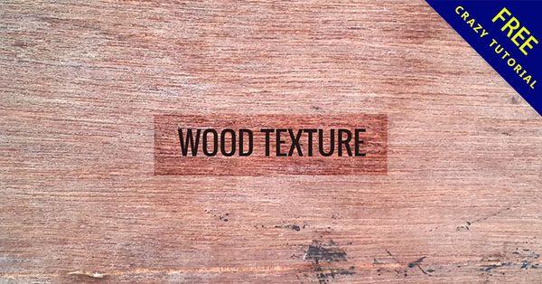 【木頭材質】材質推薦:40張仿真的木頭材質圖下載