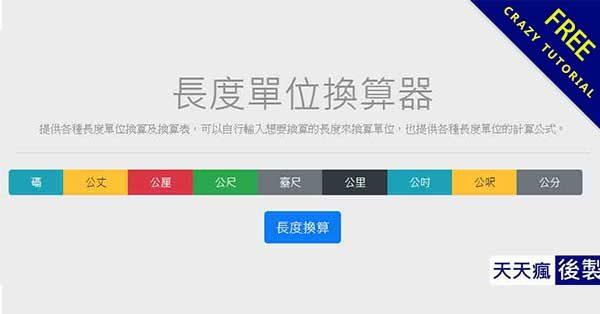線上長度單位換算表工具,各種長短單位轉換公式