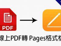 線上PDF轉 Pages格式檔,順便教你如何放到手機裡