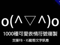 1000種可愛表情符號複製,支援FB、IG動態文字訊息