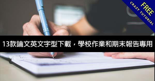 13款論文英文字型下載,學校作業和期末報告專用