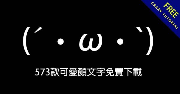 573款可愛顏文字免費下載,(´・ω・`) 各種表情和動作通通都有