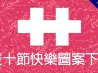 『國慶圖』16張免費的雙十節快樂圖案下載,可用在LINE貼圖祝賀
