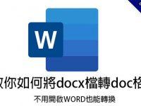 教你如何將docx檔轉doc格式,不用開啟WORD也能轉換