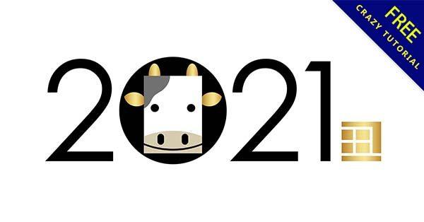 2021 新年快樂圖案下載,牛年專用的祝賀貼圖
