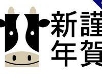 【牛年貼圖】素材貼圖:18張超可愛的牛年LINE貼圖下載