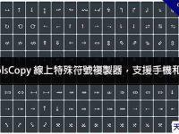 SymbolsCopy 線上特殊符號複製器,支援手機和電腦版