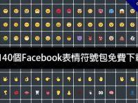 1140個Facebook表情符號包,臉書符號支援電腦和FB手機板