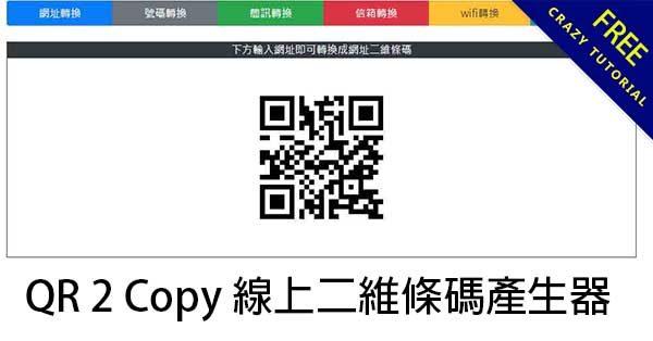 QR 2 Copy 線上二維條碼產生器,輕鬆將網址轉換成QR Code